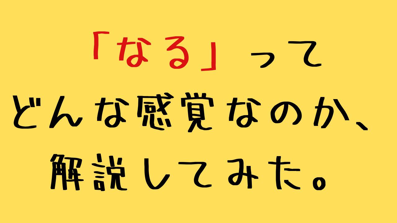 「なる」の解説